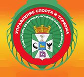 Управление спорта и туризма Гомельского областного исполнительного комитета